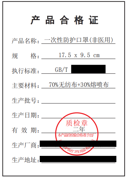 modelo de etiqueta para produtos médicos no combate ao covid19_1